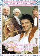 Смотреть фильм Труффальдино из Бергамо онлайн на Кинопод бесплатно