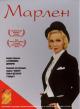 Смотреть фильм Марлен онлайн на Кинопод бесплатно