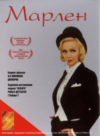Смотреть Марлен онлайн на Кинопод бесплатно