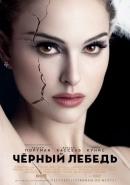 Смотреть фильм Чёрный лебедь онлайн на Кинопод платно