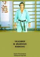 Смотреть фильм Человек в зеленом кимоно онлайн на Кинопод бесплатно