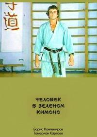 Смотреть Человек в зеленом кимоно онлайн на Кинопод бесплатно