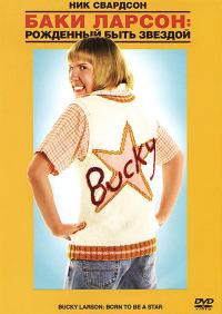 Смотреть Баки Ларсон: Рожденный быть звездой онлайн на Кинопод бесплатно
