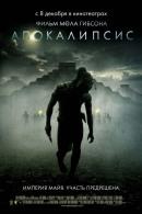 Смотреть фильм Апокалипсис онлайн на Кинопод бесплатно