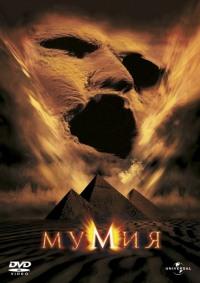 Смотреть Мумия онлайн на Кинопод бесплатно