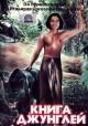 Смотреть фильм Книга джунглей онлайн на Кинопод бесплатно