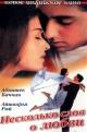 Смотреть фильм Несколько слов о любви онлайн на KinoPod.ru бесплатно