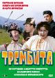 Смотреть фильм Трембита онлайн на Кинопод бесплатно