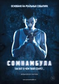 Смотреть Сомнамбула онлайн на Кинопод бесплатно