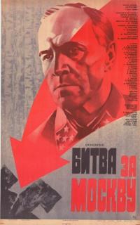 Смотреть Битва за Москву онлайн на KinoPod.ru бесплатно