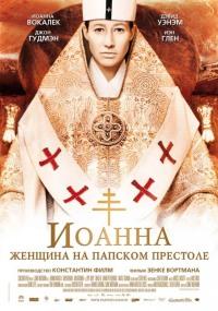 Смотреть Иоанна – женщина на папском престоле онлайн на Кинопод бесплатно