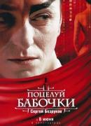 Смотреть фильм Поцелуй бабочки онлайн на KinoPod.ru бесплатно