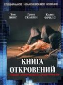 Смотреть фильм Книга откровений онлайн на KinoPod.ru платно