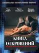 Смотреть фильм Книга откровений онлайн на Кинопод бесплатно