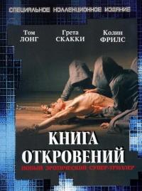 Смотреть Книга откровений онлайн на Кинопод бесплатно