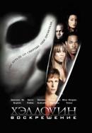 Смотреть фильм Хэллоуин: Воскрешение онлайн на Кинопод бесплатно