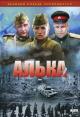 Смотреть фильм Алька онлайн на Кинопод бесплатно