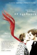 Смотреть фильм Не сдавайся онлайн на KinoPod.ru платно