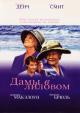 Смотреть фильм Дамы в лиловом онлайн на Кинопод бесплатно