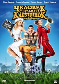 Смотреть Человек с бульвара КапуциноК онлайн на Кинопод бесплатно