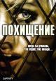 Смотреть фильм Похищение онлайн на Кинопод бесплатно