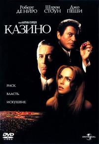 Смотреть Казино онлайн на KinoPod.ru бесплатно