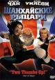 Смотреть фильм Шанхайские рыцари онлайн на KinoPod.ru бесплатно