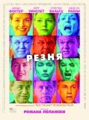 Смотреть фильм Резня онлайн на Кинопод бесплатно