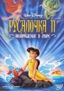 Смотреть фильм Русалочка 2: Возвращение в море онлайн на KinoPod.ru платно