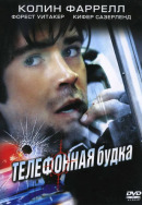 Смотреть фильм Телефонная будка онлайн на KinoPod.ru платно