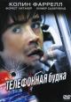 Смотреть фильм Телефонная будка онлайн на Кинопод бесплатно