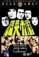 Смотреть фильм Спасители Шаолинь онлайн на Кинопод бесплатно