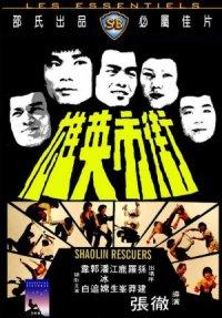 Смотреть Спасители Шаолинь онлайн на Кинопод бесплатно
