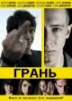 Смотреть фильм Грань онлайн на Кинопод бесплатно