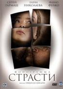 Смотреть фильм Фонограмма страсти онлайн на Кинопод бесплатно