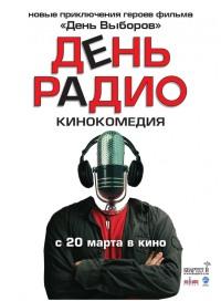 Смотреть День радио онлайн на Кинопод бесплатно