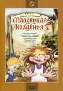 Смотреть фильм Маленькая колдунья онлайн на Кинопод бесплатно