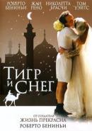 Смотреть фильм Тигр и снег онлайн на KinoPod.ru платно