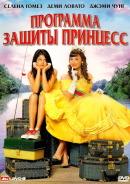 Смотреть фильм Программа защиты принцесс онлайн на Кинопод бесплатно