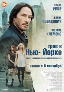 Смотреть фильм Трое в Нью-Йорке онлайн на Кинопод бесплатно