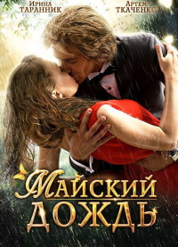 Смотреть Майский дождь онлайн на KinoPod.ru бесплатно