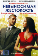 Смотреть фильм Невыносимая жестокость онлайн на KinoPod.ru бесплатно