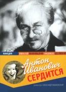 Смотреть фильм Антон Иванович сердится онлайн на KinoPod.ru бесплатно