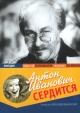 Смотреть фильм Антон Иванович сердится онлайн на Кинопод бесплатно
