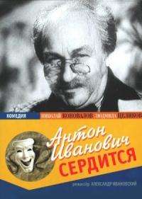 Смотреть Антон Иванович сердится онлайн на Кинопод бесплатно