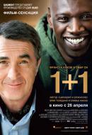 Смотреть фильм 1+1 онлайн на KinoPod.ru бесплатно
