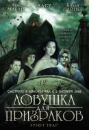 Смотреть фильм Ловушка для призраков онлайн на KinoPod.ru бесплатно
