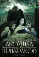 Смотреть фильм Ловушка для призраков онлайн на Кинопод бесплатно