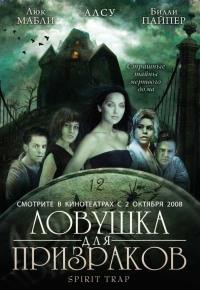Смотреть Ловушка для призраков онлайн на Кинопод бесплатно