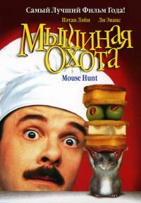 Смотреть Мышиная охота онлайн на Кинопод бесплатно